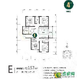远邦花园4#E户型