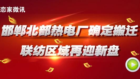 恋家微讯:邯郸北部热电厂确定搬迁!联纺区域再迎新盘!