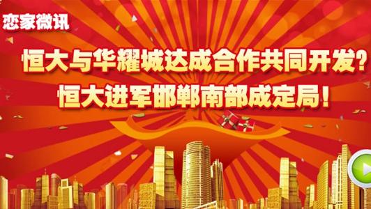 恋家微讯:恒大与华耀城达成合作共同开发 恒大进军南部成定局