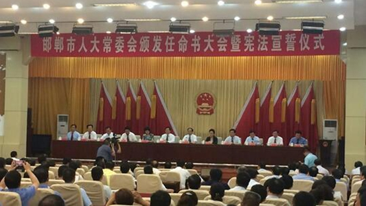 邯郸市人大常委会举行颁发任命书暨宪法宣誓仪式