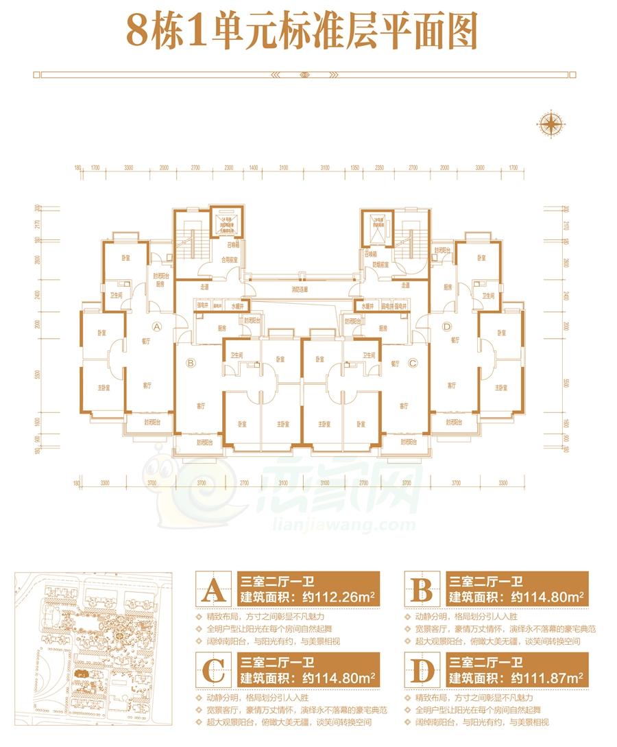 8栋1单元标准层平面图