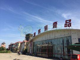 昊辉壹品营销中心