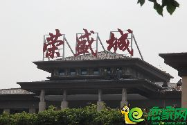 荣盛城实景图(2017.5.2)