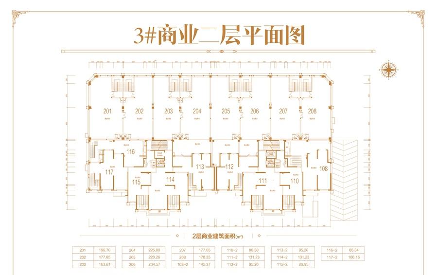 3号楼商业二层平面图