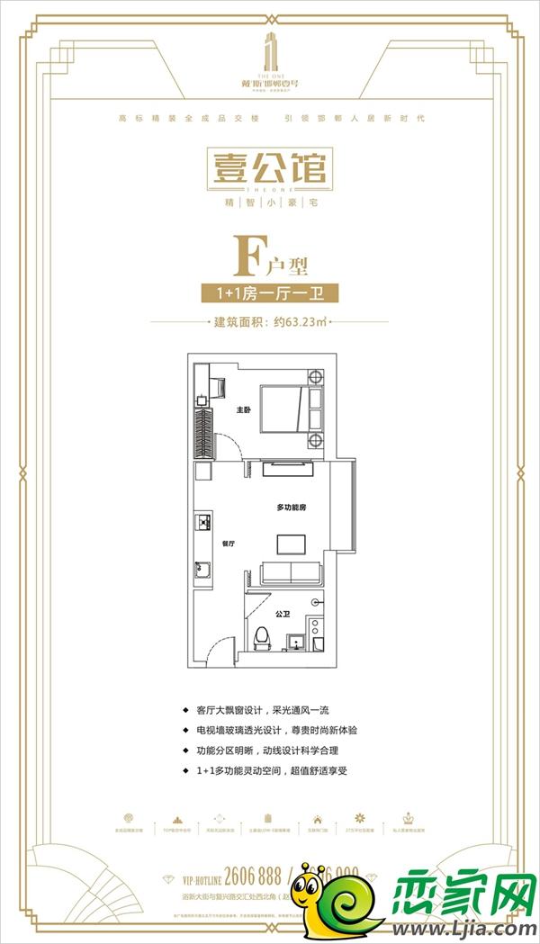 壹公馆F户型