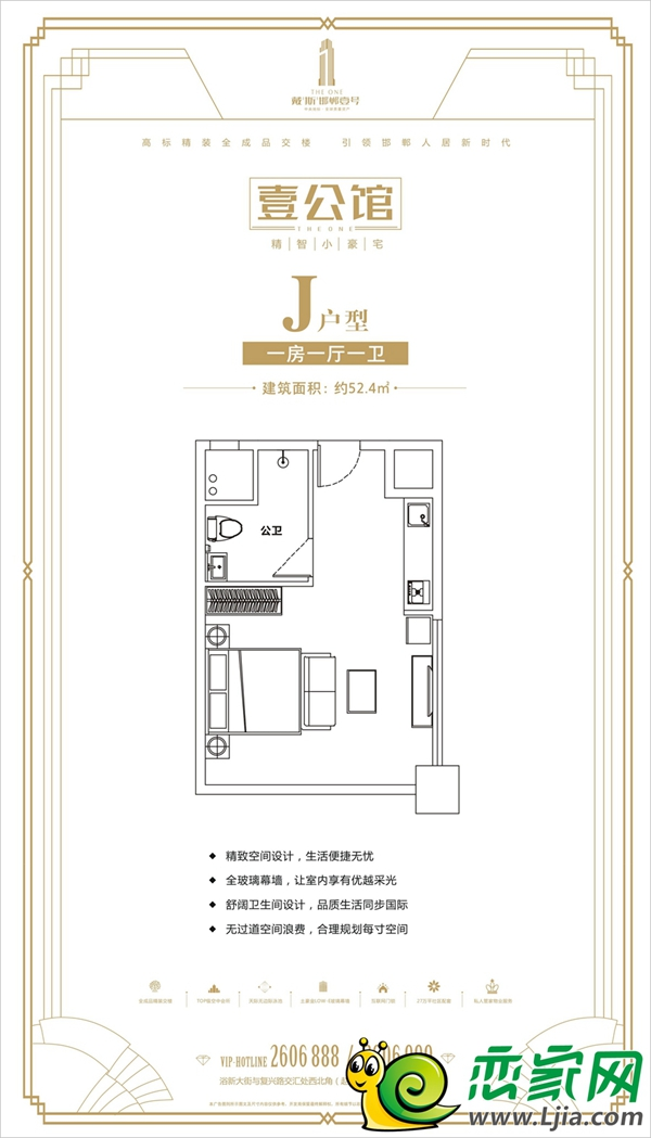 壹公馆J户型