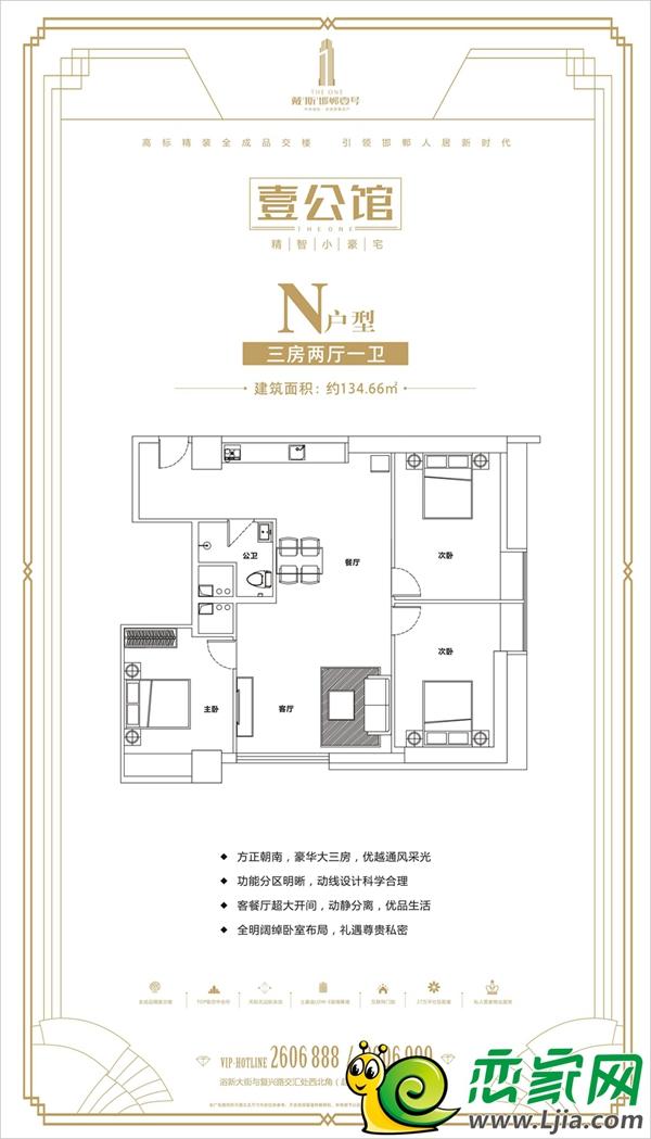 壹公馆N户型