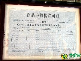 香樟园预售许可证