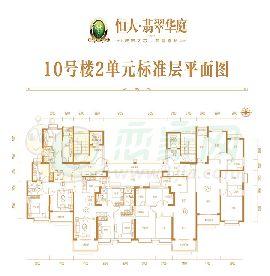 10号楼2单元标准层平面图
