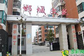 邯城文苑实景图(2017.9.11)