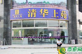 清華上苑售樓部實景圖