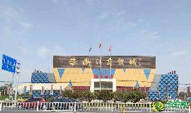浙江商贸城