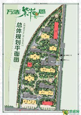 万浩·繁花郡总体规划平面图