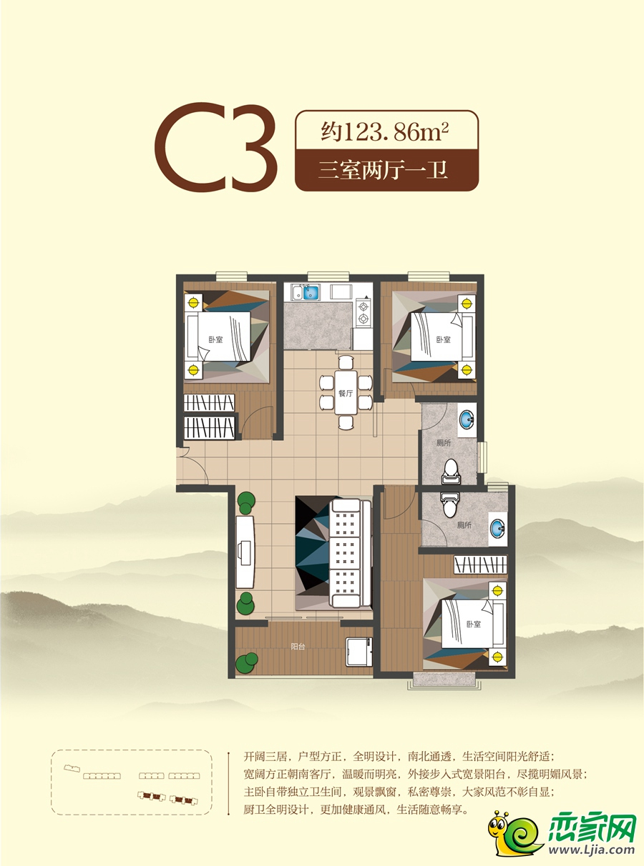 C3 三室两厅一卫