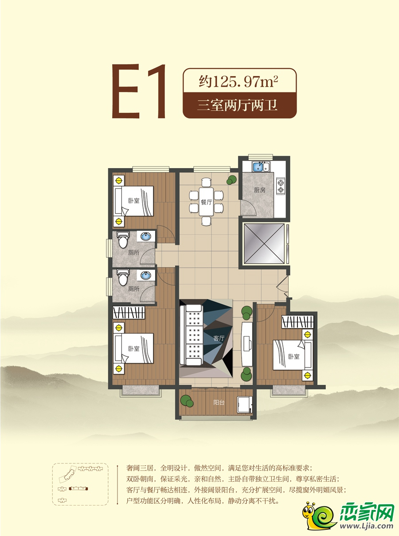 E1 三室两厅两卫