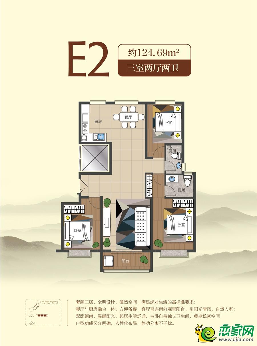 E2 三室两厅两卫