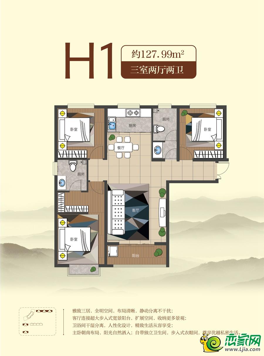 H1 三室两厅两卫