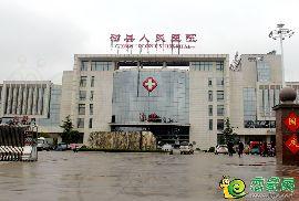磁县人民医院