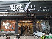 明珠1号 营销中心