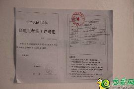 滏河湾施工许可证