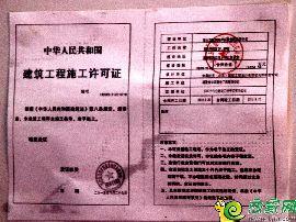 滏河湾工程施工许可证