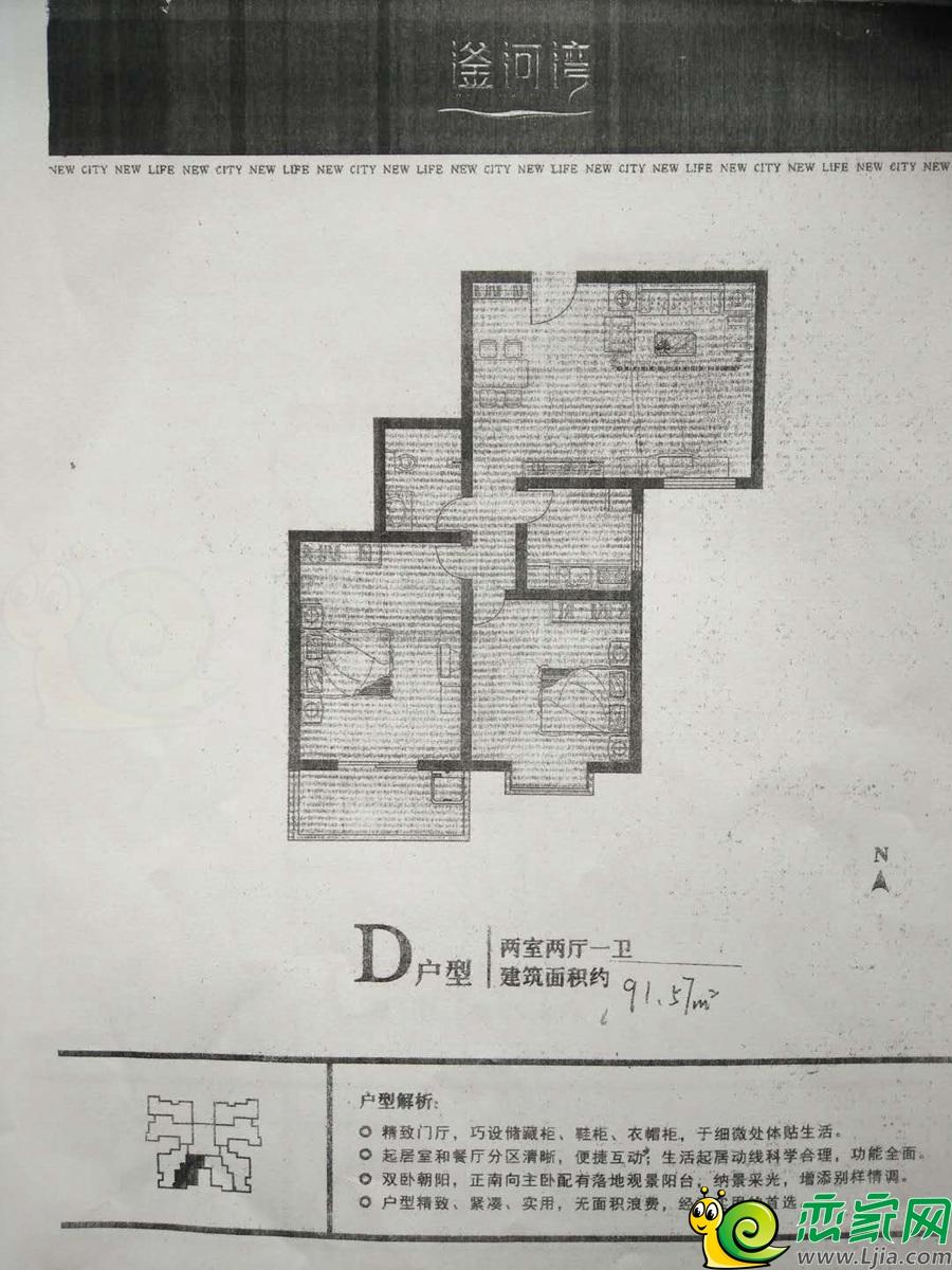 D 91.57㎡