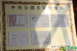 中央公园五证实景图(2017.10.27)