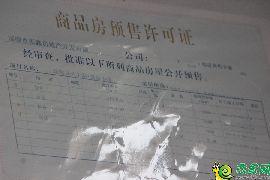 公主湖·温泉小镇证件