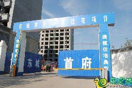 东城首府施工实景(2017.11.13)