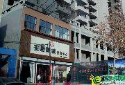 安居新城咨詢中心