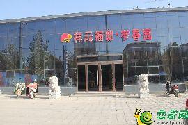 祥云府邸·書香苑銷售中心