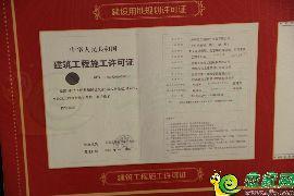 凤凰国际工程施工许可证