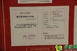 凤凰国际用地规划许可证