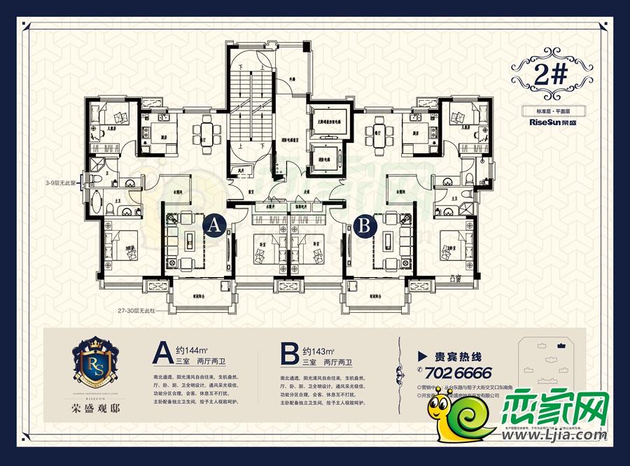 荣盛观邸2#楼平面图