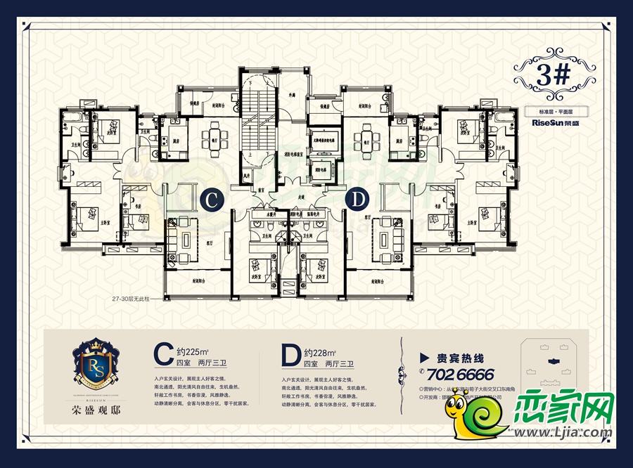 荣盛观邸3#平面图