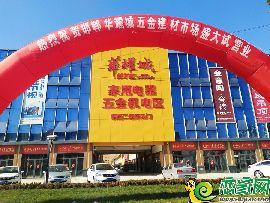 华耀城2017年11月18日试营业