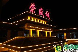 荣盛城夜景