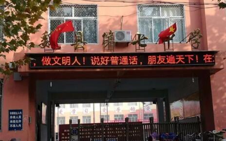 邯郸魏县第七中学违规设立重点班且还乱收费图片