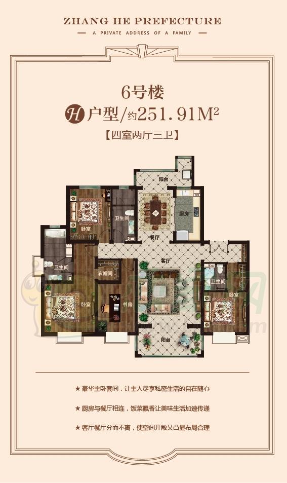 6#H户型