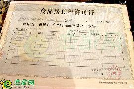 漳·和府预售证