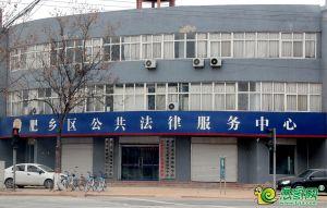 肥鄉區公共法律服務中心