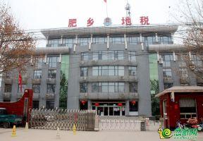 肥鄉地稅局