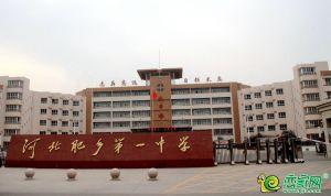 肥鄉第一中學