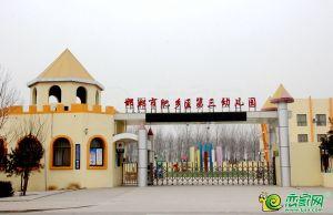 肥鄉區第三幼兒園