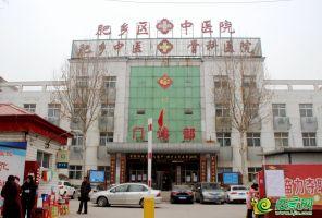 肥鄉中醫院