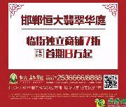 邯郸恒大翡翠华庭新年置业 业主感恩大回馈!