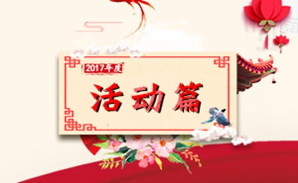 【恋家大数据】2017年邯郸楼市年终报告之活动篇