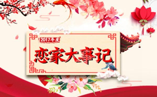 【恋家大数据】2017年邯郸楼市年终报告之恋家大事记