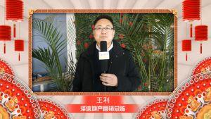 2018楼市拜年——泽信地产营销总监王利【恋家网出品】