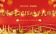 戀家網2018邯鄲樓市東西南北大拜年——【戀家網出品】